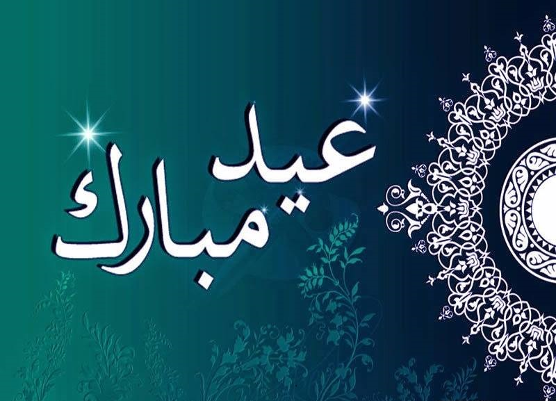 2018 happy eid mubarak quotes for husband from wife eid mubarak wishes for husband m4hsunfo