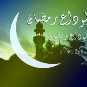 Goodbye Alvida Ramadan SMS Messages Quotes