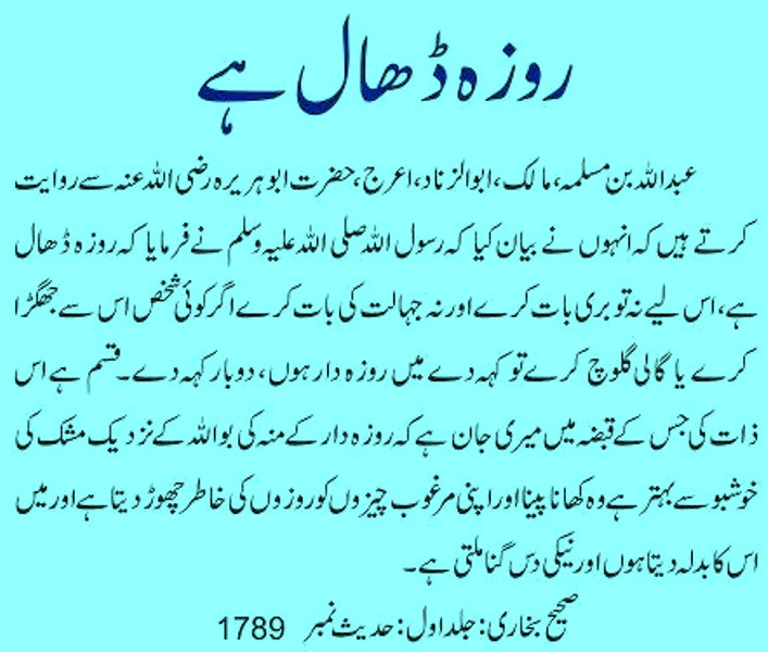Ramadan Hadith SMS In Urdu