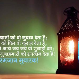 Ramadan Hindi sms