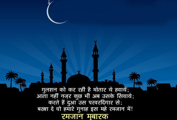 Ramadan Mubarak Hindi Messages