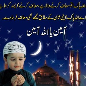 Ramadan Mubarak Urdu Wishes