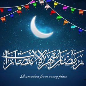 Hamtramck Ramadan Calendar