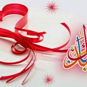 Eid Ul Adha Messages In Urdu