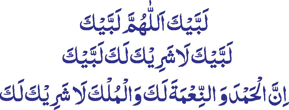 Hajj Talbiyah