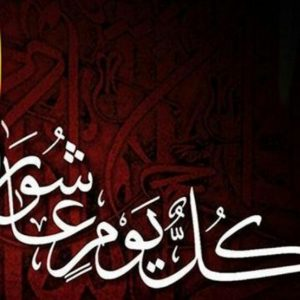 Ashura Day 10th Muharram Quotes