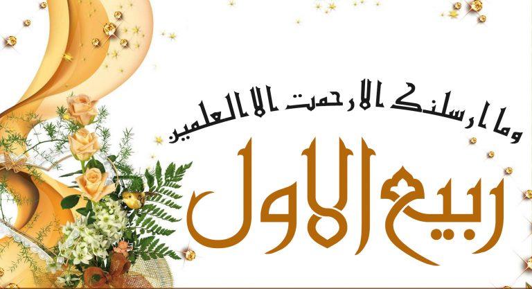 Rabi-ul-Awal Mubarak