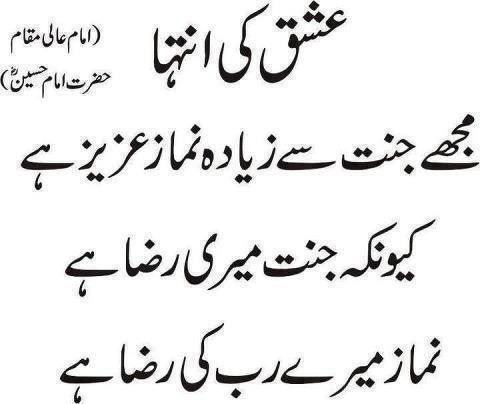 Hazrat Imam Hussain (R.A) Quotes