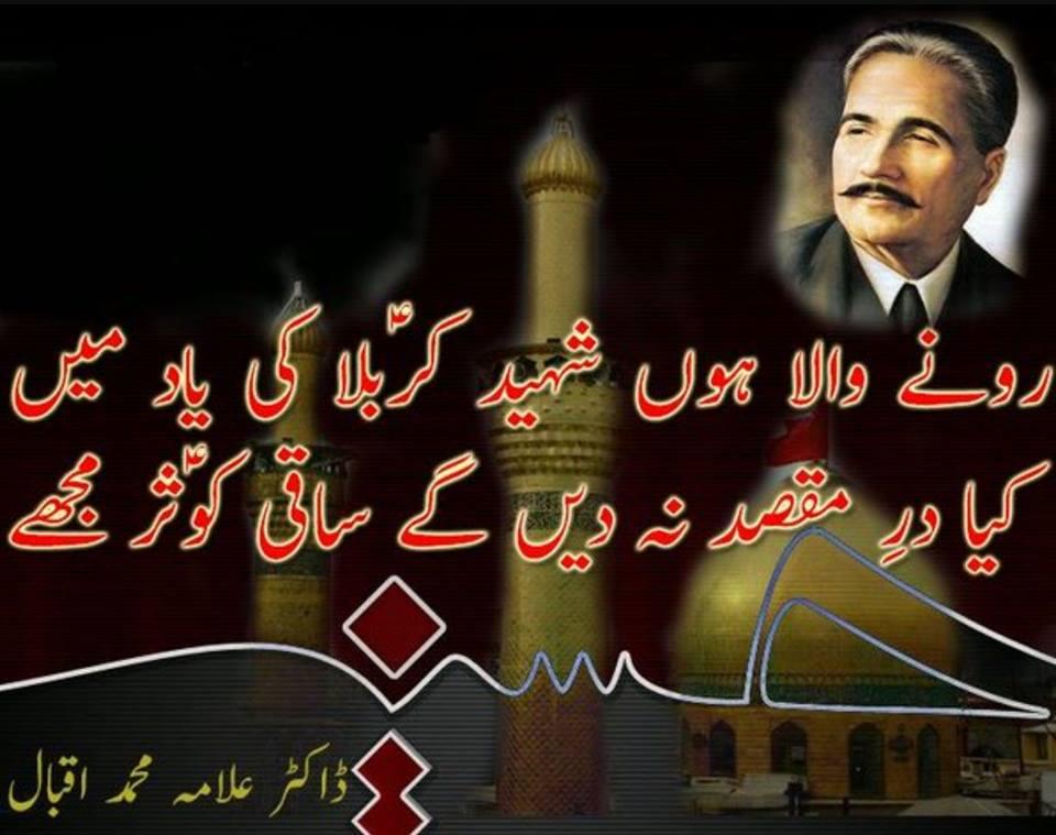 Yazid Karbala Karbala Poetry In Urdu...