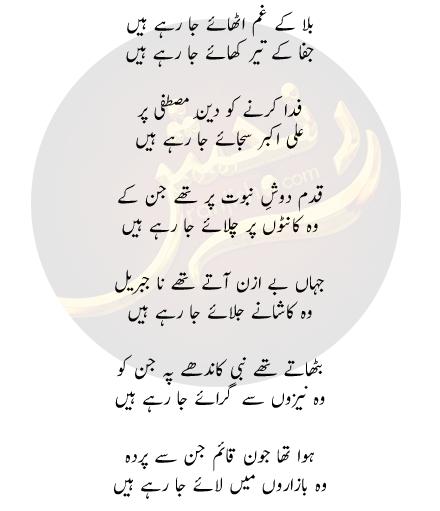 Karbala Urdu Poetry Images