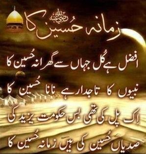 Karbala Urdu Poetry
