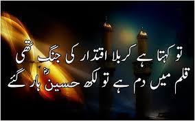 Muharram Karbala Urdu Poetry Images-