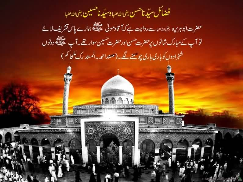 Quotes About Hazrat Imam Hussain (R.A)