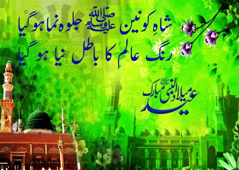 12 Rabi ul Awal Messages