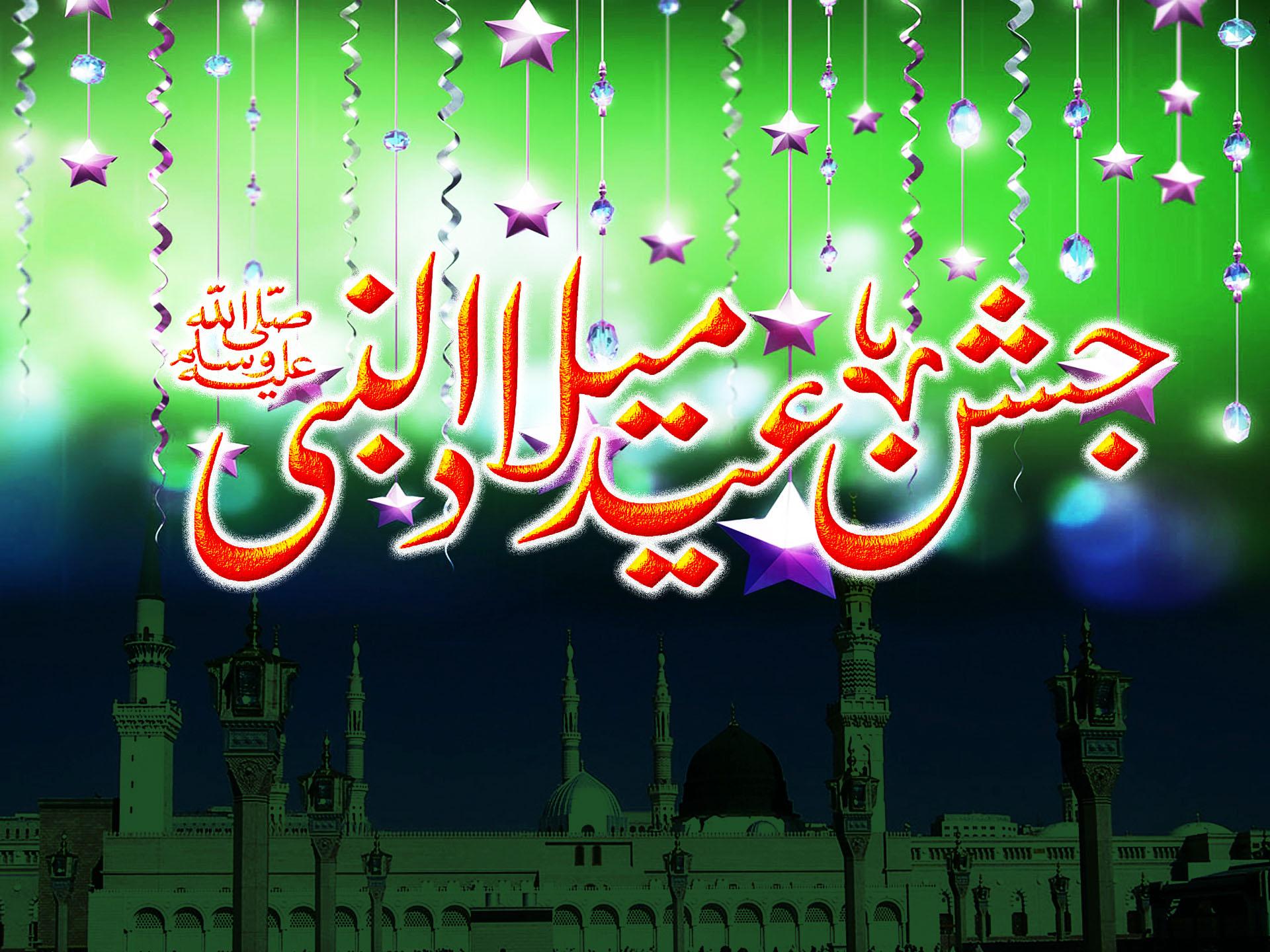 Eid Milad Un Nabi Images Wallpapers