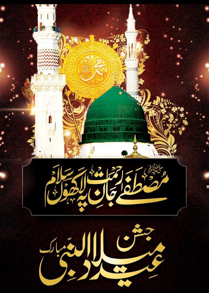 Eid Milad un Nabi Quotes