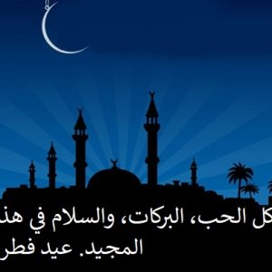 Eid-Mubarak Wishes Messages In Arabic