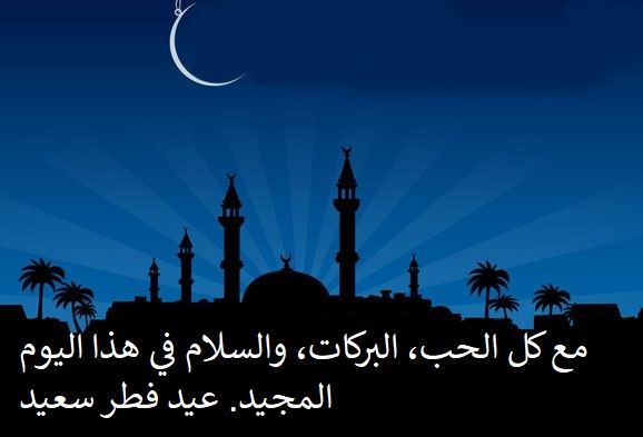 Eid-Mubarak Wishes Messages In Arabic