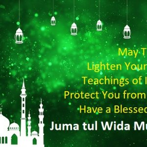 Jumma Tul Wida Last Friday SMS Quotes Messages