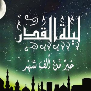 Laylatul Qadr 27th Ramadan Messages Quotes
