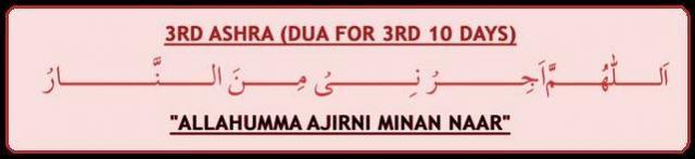 Ramadan 3rd Ashra Dua