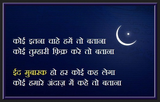Eid Mubarak Wishes in Hindi