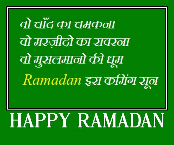 Ramadan Messages in Hindi