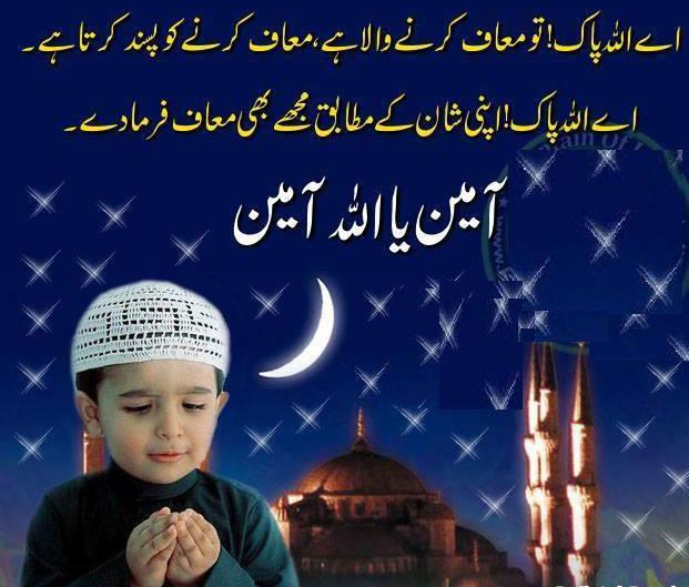 Ramadan Mubarak Urdu Wishes