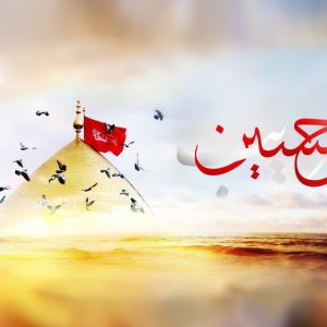 When Is Day of Ashura Celebrated In Islam