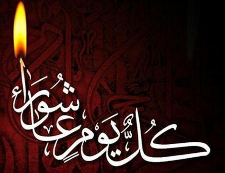 Ashura Day 10th Muharram Quotes