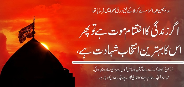 Imam Hussain (R.A) Quotes Images
