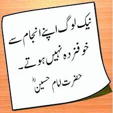 Imam Hussain (R.A) Quotes