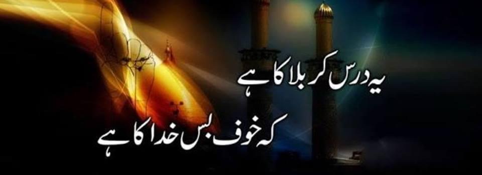 Muharram Karbala Urdu Poetry Images