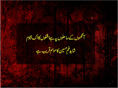 Muharram Poetry Images