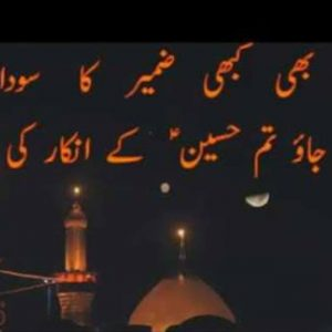 Muharram Poetry In Urdu Images