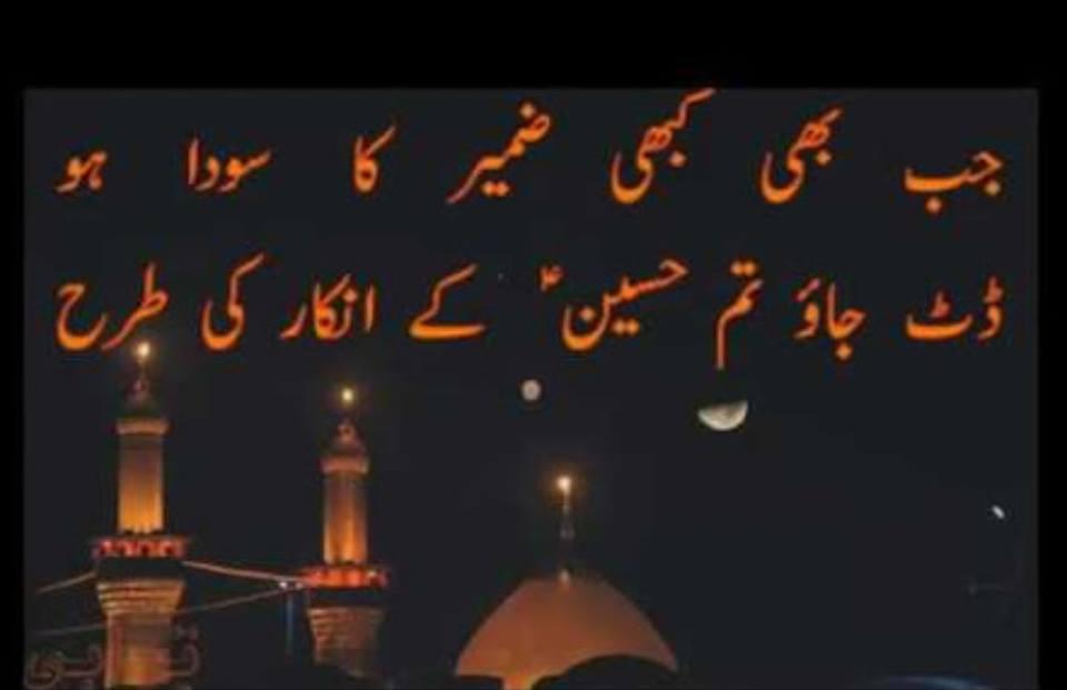 Muharram Poetry In Urdu Images