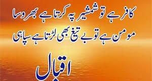 Muharram Poetry Messages In Urdu 2018