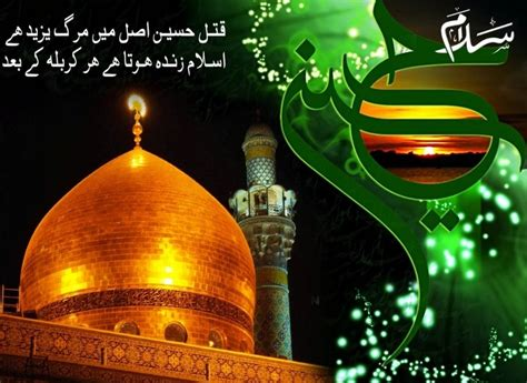 Muharram Quotes In Urdu
