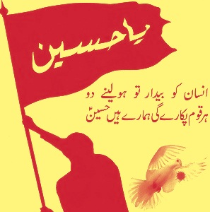 Muharram Urdu Poetry With Images