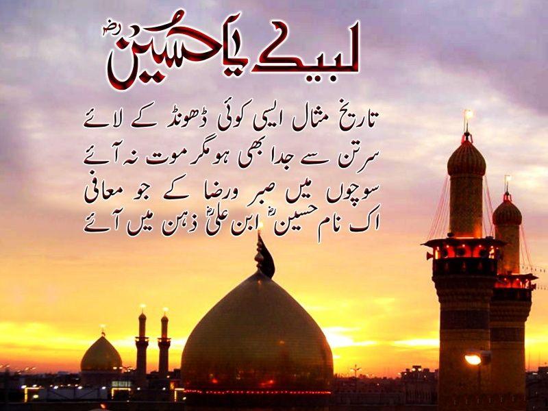 Muharram Urdu Poetry