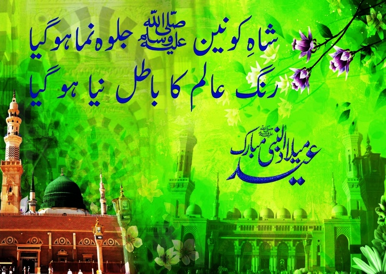 12 Rabi ul Awal Messages
