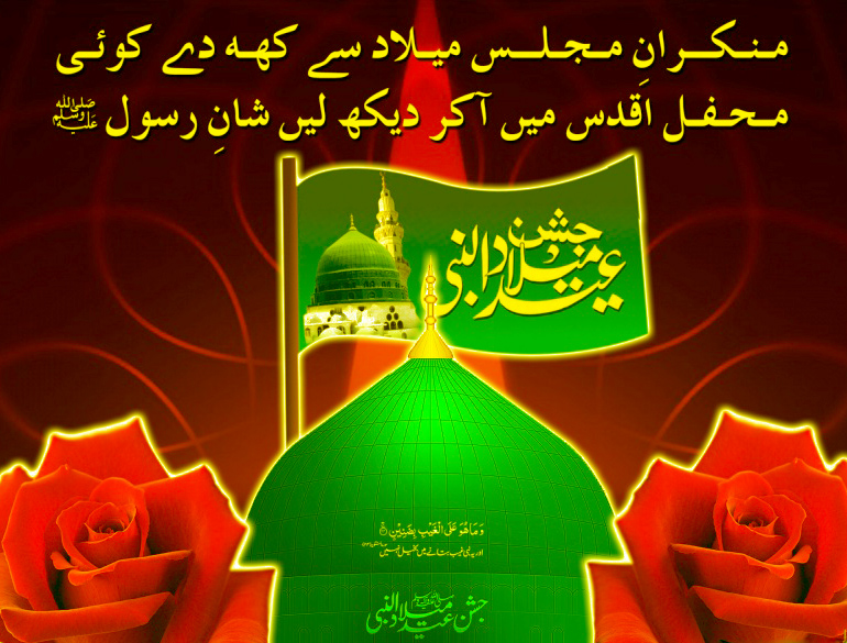 Eid Milad un-Nabi Messages In English and Urdu