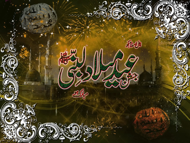 Eid Milad un Nabi Poetry Urdu English
